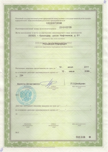 лицензия - об.сторона