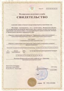 регистрация в ИФНС №1