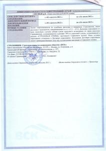 ВСК 2 лист