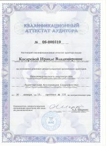 Косарева Аттестат СРО 006-000310