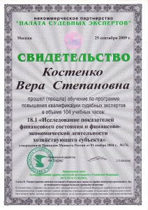 Костенко-18.1
