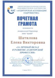 Почётная грамота СРО НП ААС 05.06.2015