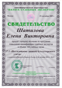 Шатилова - 17.1