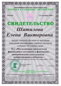 Шатилова - 18.1