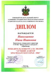 диплом Лучший аудитор - 2006