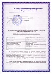 контроль качества - 2010